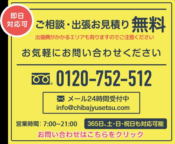 ご相談・お見積り無料。お気軽にお問い合わせください。Tel 0120-752-512